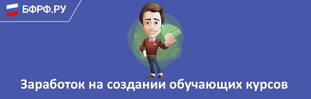 nopelnīt lielu naudu no nulles)