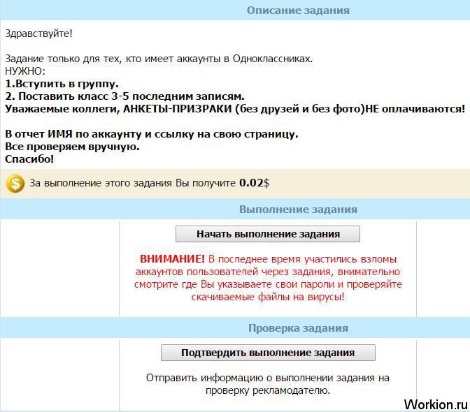 vietnes, kur pelnīt naudu internetā bez ieguldījumiem)