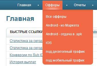 ieņēmumi no interneta trafika pārskatiem)