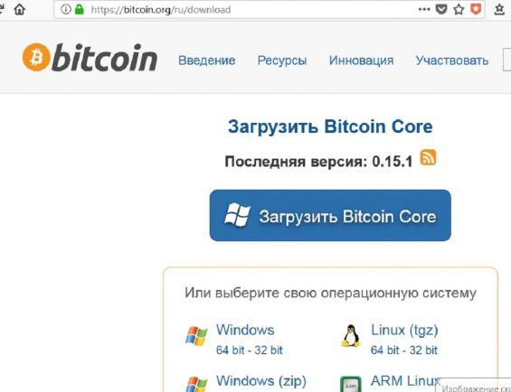 kā datorā atrast bitcoin