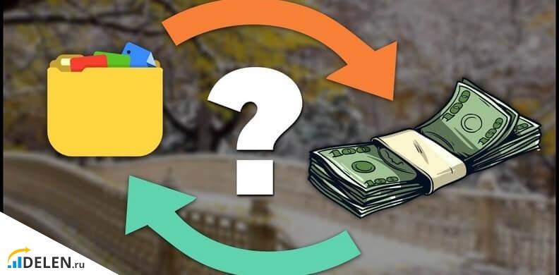kā nopelnīt naudu par failu koplietošanu