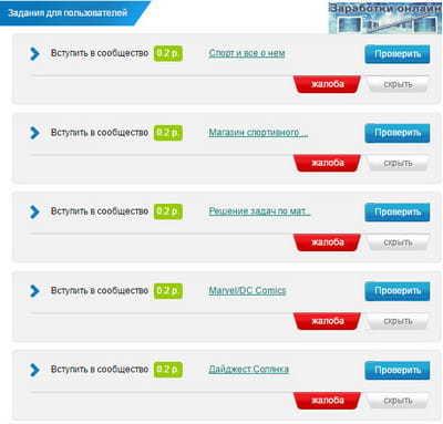 interneta vietnes reāliem ienākumiem