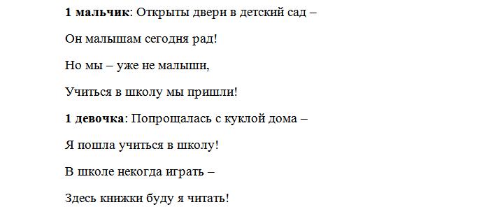 scenārija variants)