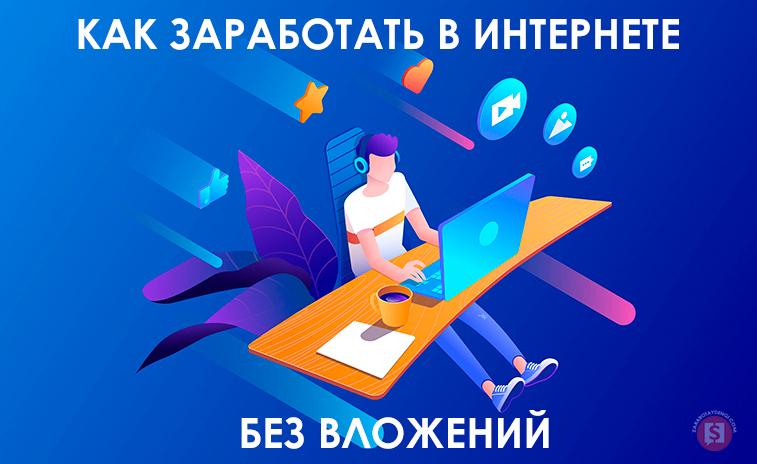 labs un reāls ienākums internetā