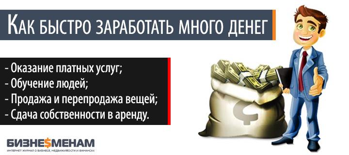 nopelnīt vairāk un ātrāk)