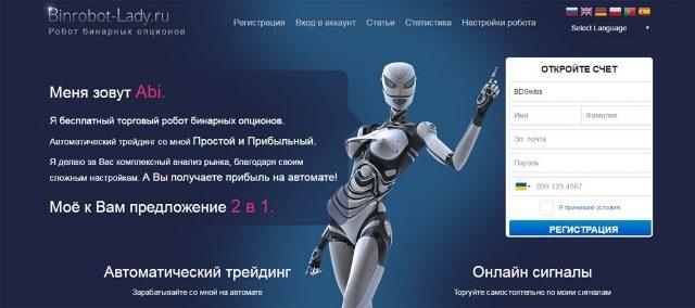 binārā opcija robota algobits bināro opciju signāli 1 minūti