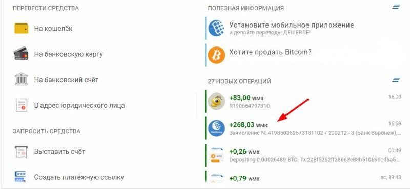 saites uz tiešsaistes ieņēmumiem)