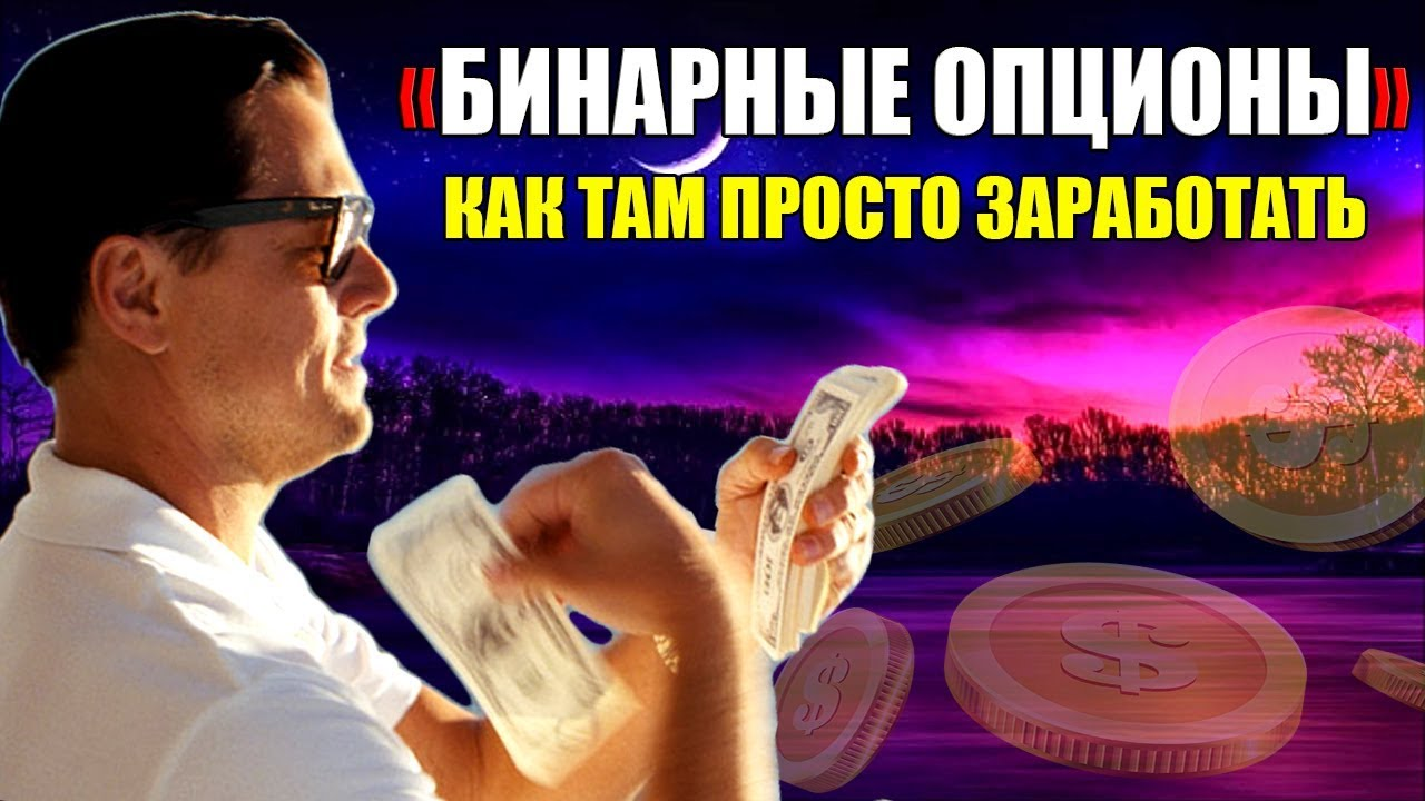 bināro opciju video pamācības bnārā)
