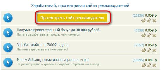 50 rubļi 10 minūtēs. Kas nepieciešams, lai ātri nopelnītu daudz naudas