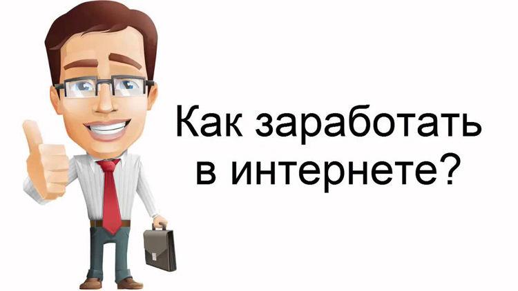 nopelnīt naudu apmaiņā ar interneta robotiem)