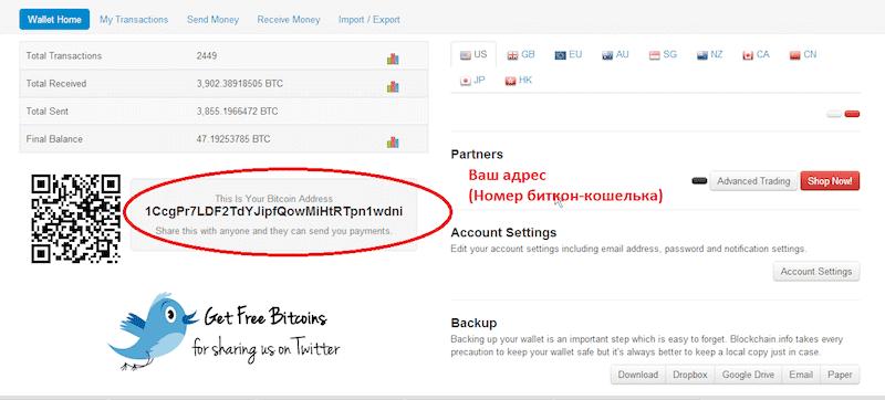 kā iegūt bitcoin adresi)
