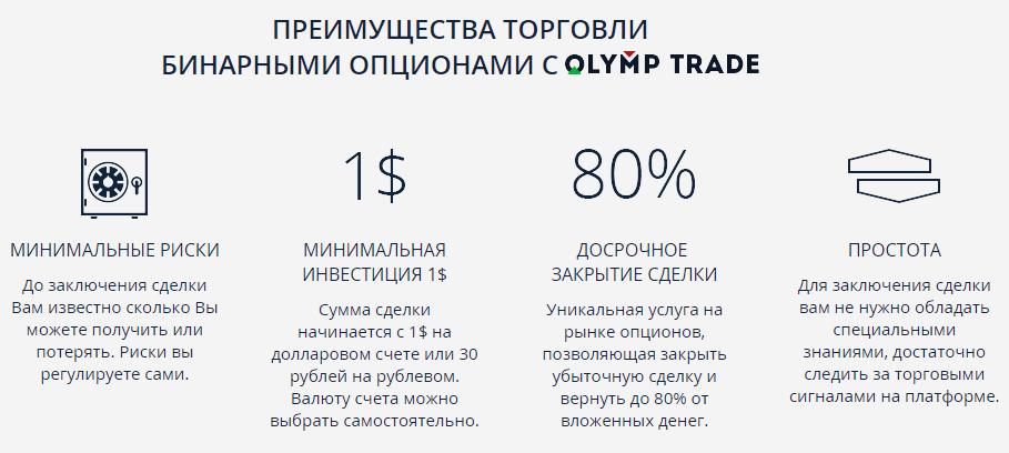 Kā nopelnīt naudu tirdzniecībā Olymp Trade Platforma - Joon Online,