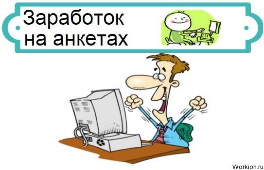 vietnes pelnīšanai internetā, aizpildot anketas