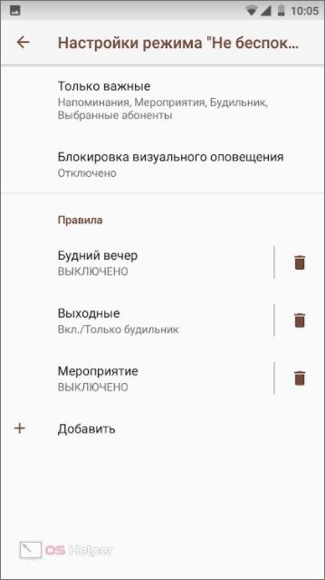 opciju skaļuma līmeņi)