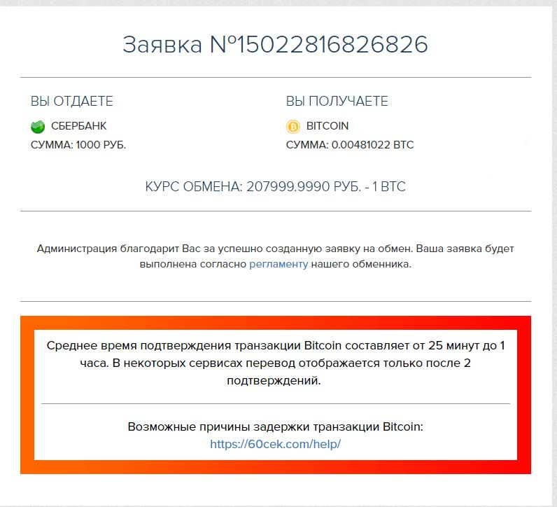 Bitcoin - skats - Jaunas dienas kriptogrāfija