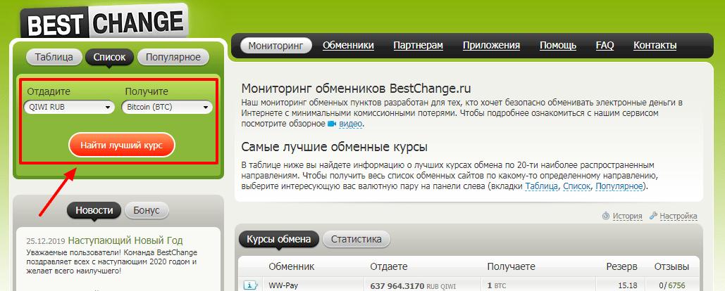 Btc-e tirgotājs kriptovalūtas