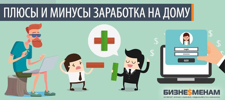 vai ir iespējams patiešām nopelnīt naudu mājās)