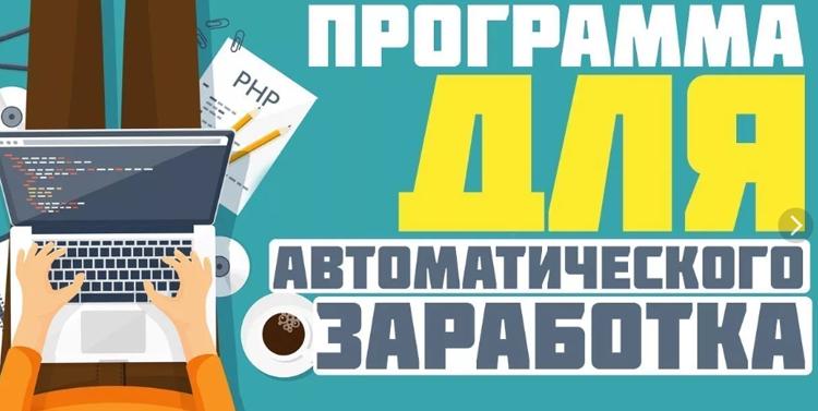 pieteikums pasīvai pelnīšanai internetā)