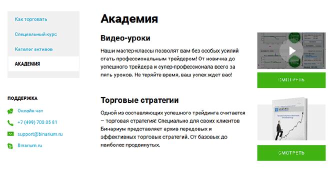 programmas bināro opciju vērtēšanai)