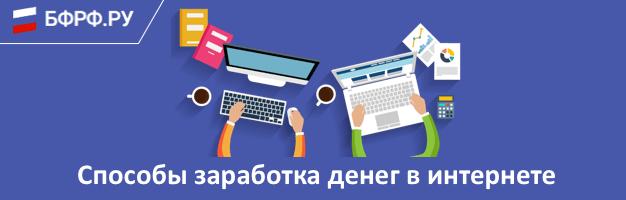 labi ienākumi internetā)