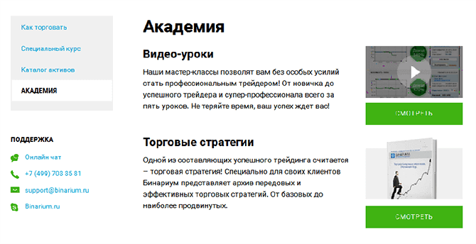 binārija ieeja tirdzniecības platformā)