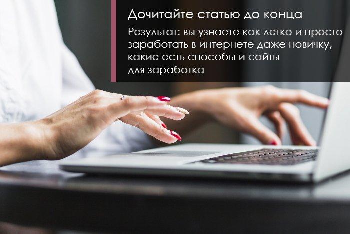 darbs internetā reālā izpeļņa