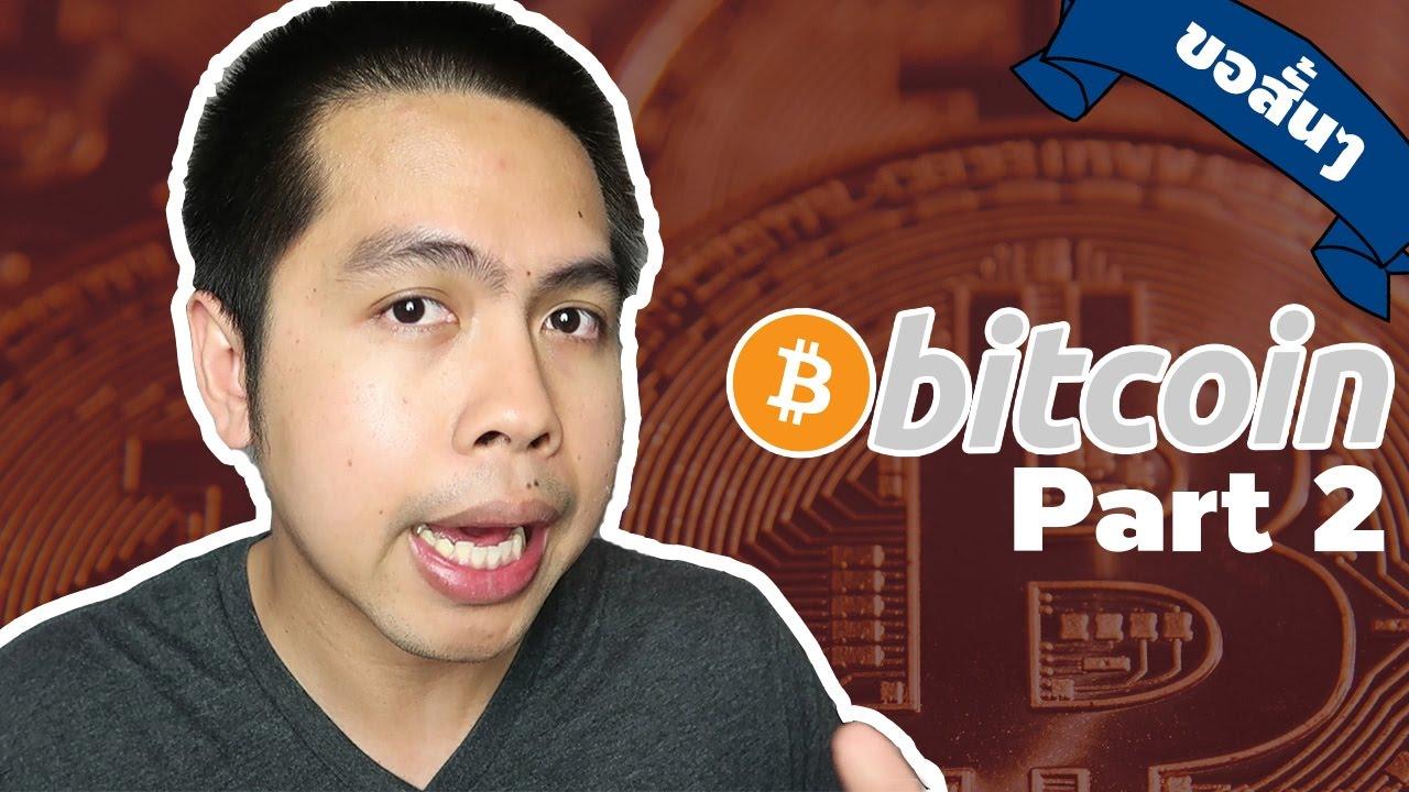 bitcoin, k nopelnt naudu ar ieguldjumiem)
