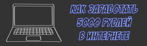 Es piedāvāju ienākumus internetā)