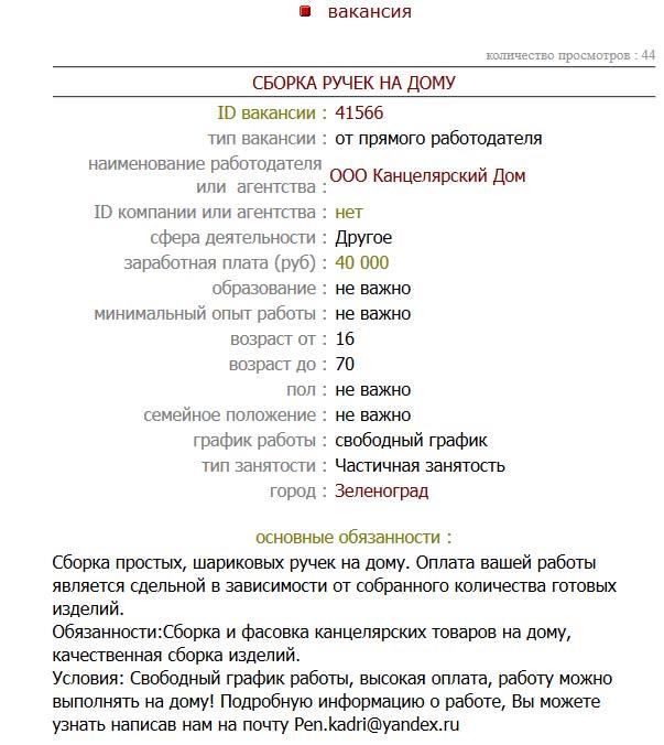 ienākumi, izmantojot internetu mājās bez ieguldījumiem)