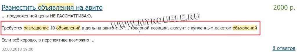 kā bez ieguldījumiem atrast darbu internetā)
