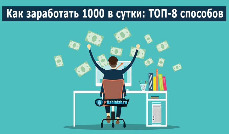 kur jūs varat nopelnīt 1000 naudas dienā