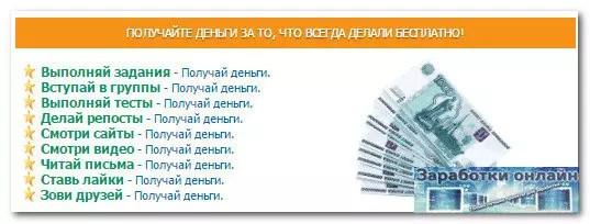 naudas saņemšana no interneta bez ieguldījumiem)