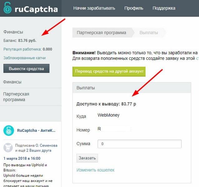 Dārgākā captcha ievade krievu valodā. Peļņa no recaptcha, čekiem un captcha ievades