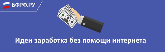 nopelnīt naudu reālā internetā no nulles