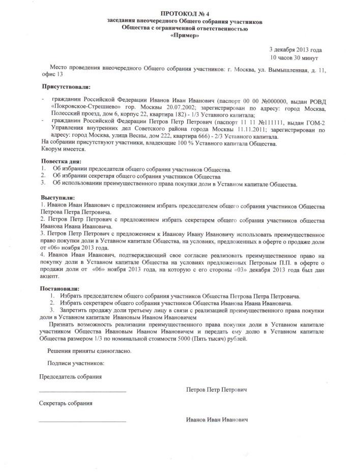parauga iespēja iegādāties akciju llc)