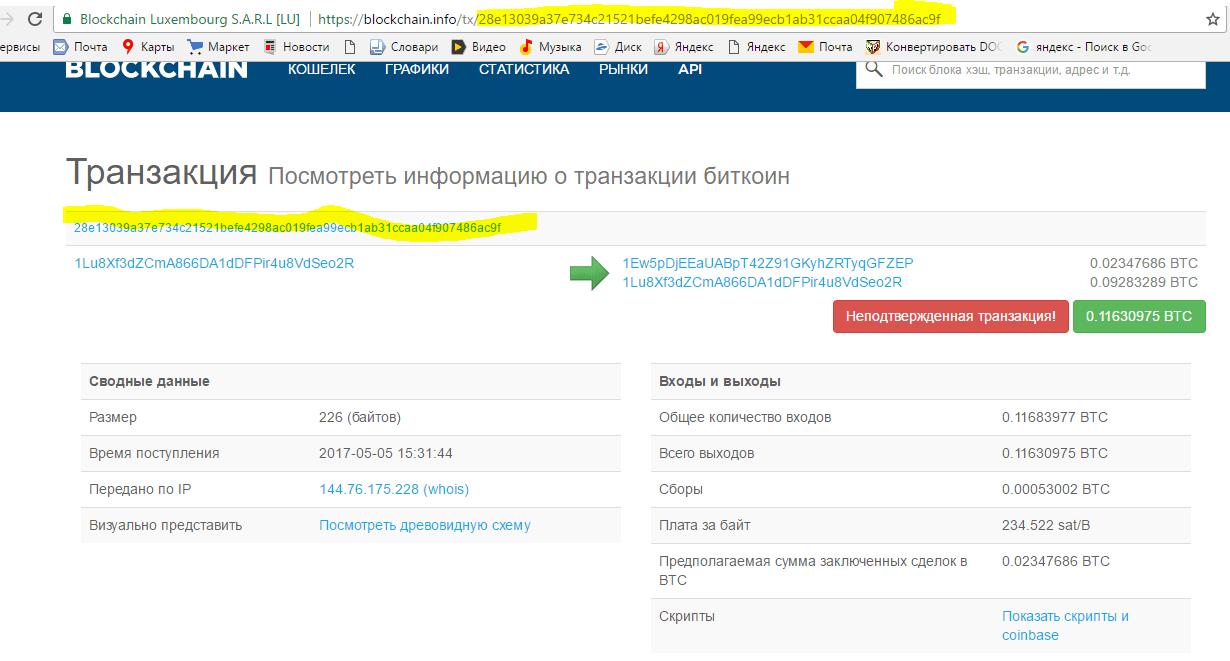 pārbaudiet Bitcoin apstiprinājumu