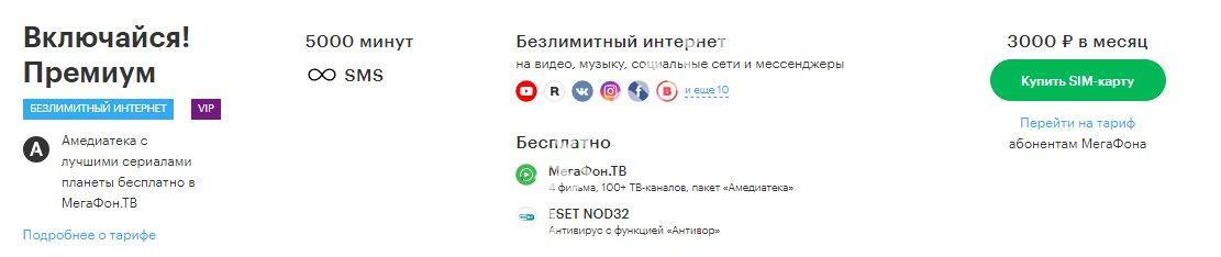 pārmaksāt internetu)